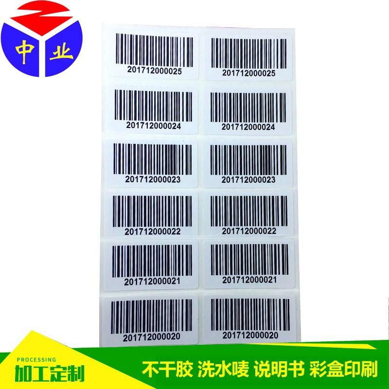 厂家直销超市用商品条形码印刷 打印序列号条码 产品条形码定做