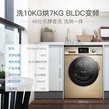 小天鹅TD100V81WDG 10kg变频滚筒洗衣机 洗烘一体机 安全锁