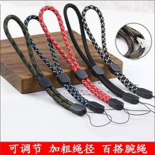 可调节手机挂绳u盘短款挂绳对讲机绳子手腕蓝牙音箱钥匙防丢吊绳