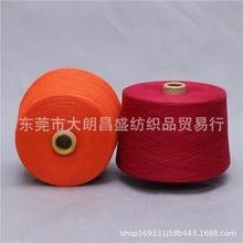 现货批发32/2环保无染彩棉 色纺棉纱 100%改性大化纤 仿棉纱