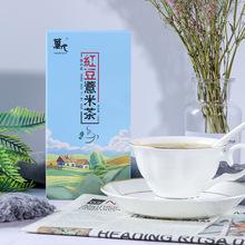 红豆薏米茶祛湿茶去湿气茶袋泡组合茶厂家养生茶贴牌加工代发