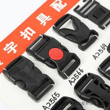 現貨供應背包書包插扣 箱包塑料安全扣 多功能多向調節插扣