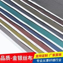 金銀絲布 供應進口斜紋彩色碳纖維布碳纖維金銀絲布碳布