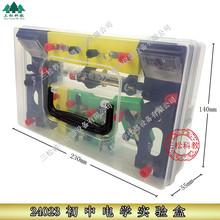 初中電學實驗盒 24023 初中小學幼兒小型電學電路物理電學實驗盒