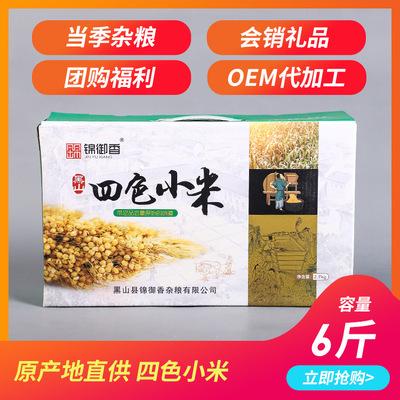礼盒装四色小米 当季小米OEM代加工 原产地直供黑小米黄小米新宝5娱乐