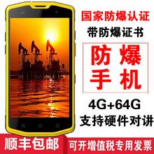 防爆智能手機 ioutdoor/愛戶外F2硬件對講NFC巡檢儀S962B石油化工