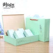 綠茶茶葉禮盒空盒通用龍井碧螺春安吉白茶黃山毛峰太平猴魁包裝盒