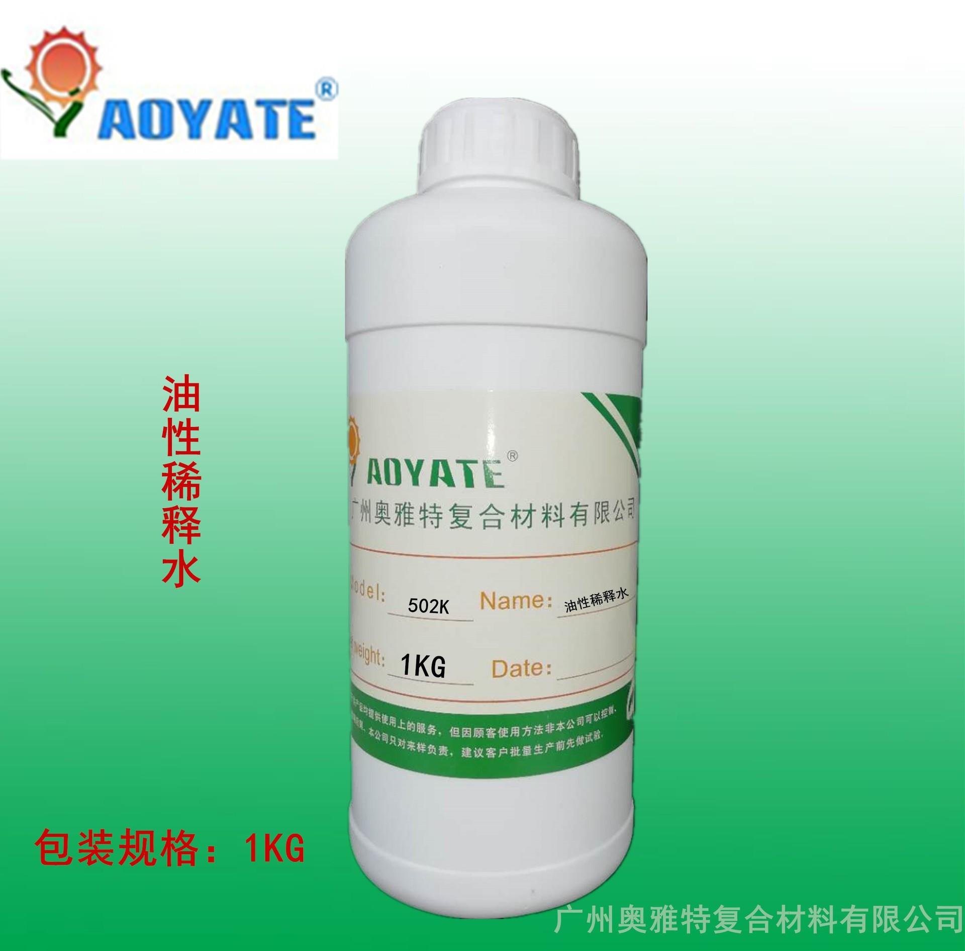 AOYATE奥雅特 油性稀释水 油性稀释剂 批发零售502K