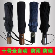 全自動雨傘23寸木頭手柄黑膠10十骨三折疊商務禮品定制廣告logo傘