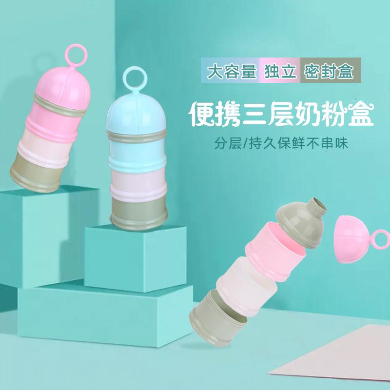 跨境奶粉三层储存盒批发 零食水果大容量密封奶粉罐母婴用品