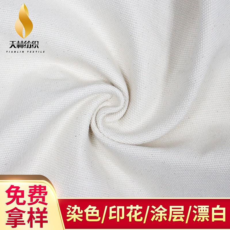 天林17安平纹棉坯布厂家定制 箱包/抱枕染色面料定制批发
