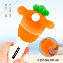 新款卡通蔬菜萝卜造型夏日手压风扇 旅游外出小型免电池随身风扇