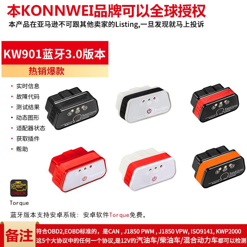 KONNWEI KW901 ELM327 OBD蓝牙汽车发动机故障诊断仪检测仪扫描仪