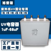 旭普瑞uv电容器 15uf2000v 四线柱50-60hz油浸电容器 印刷用电容