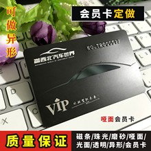 会员卡定制定做管理系统软件积分PVC磁条贵宾理发店VIP会员卡制作