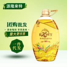厂家直销 金龙鱼稻谷鲜生植物调和油5升 非转基因  稻谷精华