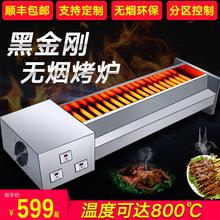 無煙黑金剛電燒烤爐液化氣煤氣商用烤肉烤魚燃氣擺攤燒烤機燒烤箱