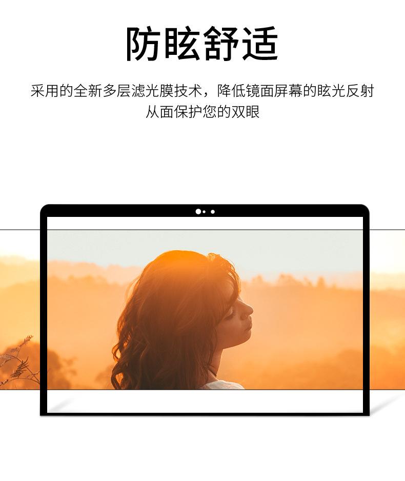 WiWU 笔记本电脑屏幕膜防窥膜适用于苹果MacBook air13.3 Pro15寸