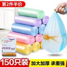 垃圾袋直销/加厚塑料袋中号一次性家用大号点断式耐老化/黑色/磨砂150只装