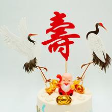 烘焙蛋糕装饰生日祝寿丹顶鹤仙鹤插牌插卡节庆派对甜品台插件装饰