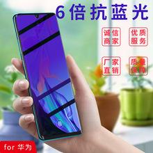 適用華為榮耀9X全屏紫光玻璃鋼化膜nova5i/mate9防刮手機保護貼膜