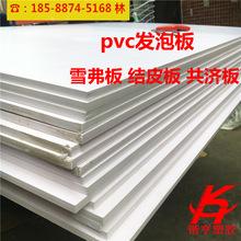 pvc发泡板材 结皮板 雪佛板 硬质塑料板 pvc泡沫板 白色 加工雕刻