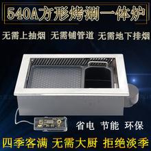 【亞衛品牌】540A方形烤涮一體爐 火鍋燒烤店專用烤涮燒烤爐
