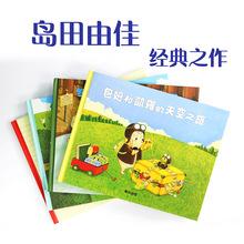 文脉书局包姆与凯罗岛田由佳著全4册儿童英语绘本英文原版图书籍