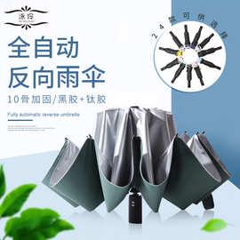 10骨黑胶防晒伞全自动反向伞户外太阳伞雨伞定制广告伞折叠伞批发