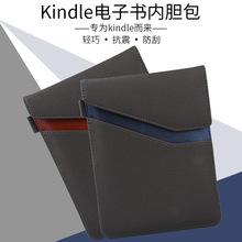 外貿跨界2018新款平板電腦電子紙書收納包內膽包