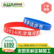 厂家直销彩色硅胶手环?#20449;?#29992;手腕带可定制logo规格 礼品运动手环