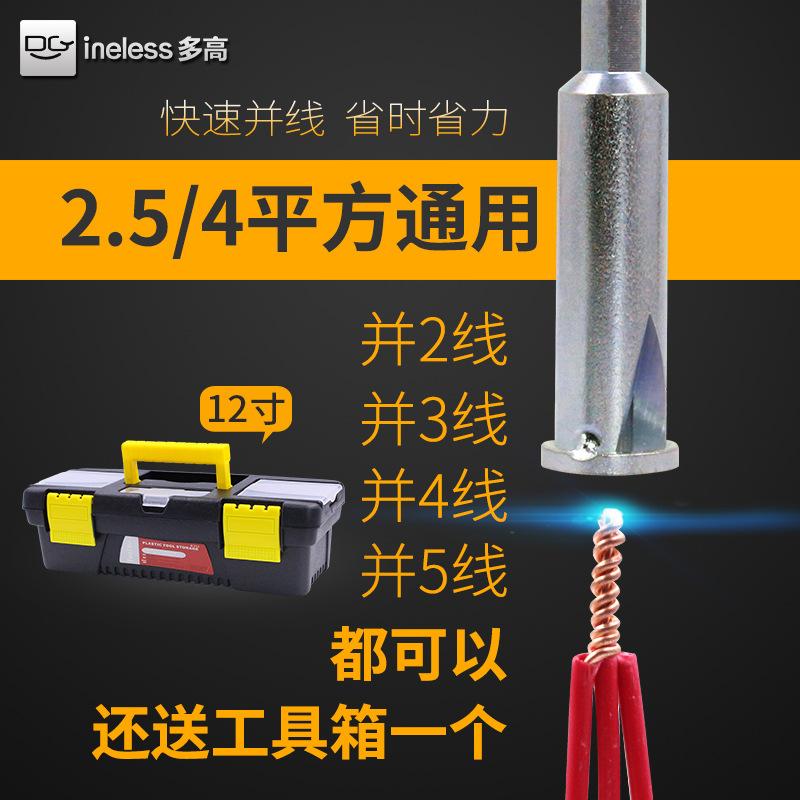 电线并线器接线电工连接器快速并线器2.5/4平方自动免剥皮接并头