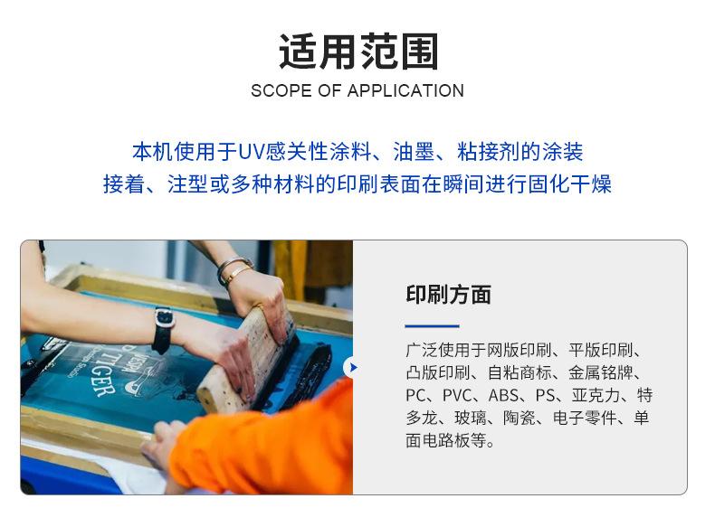 uvled固化机设备厂家涂装胶粘接水冷leduv固化机紫外线uv光固机