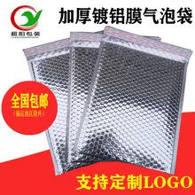 鍍鋁膜氣泡信封袋 服裝包裝袋氣泡膜泡沫快遞袋 飾品防水廠家定制