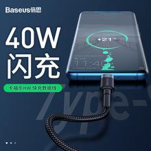 倍思 卡福樂HW閃充數據線USB雙面盲插 For Type-C 快充線 40W