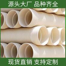 中帥生產波紋管dn110-500白色波紋管 現貨低價促銷PVC雙壁波紋管