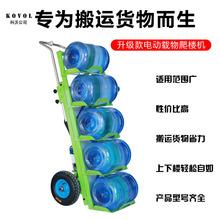 爬楼神器电动载重爬楼机搬冰箱上下楼梯背货搬运拉货平板手推车