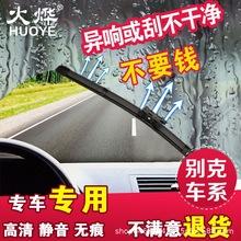 適用別克凱越雨刮器英朗GT君威昂科威新君越昂科拉威朗原裝雨刷器