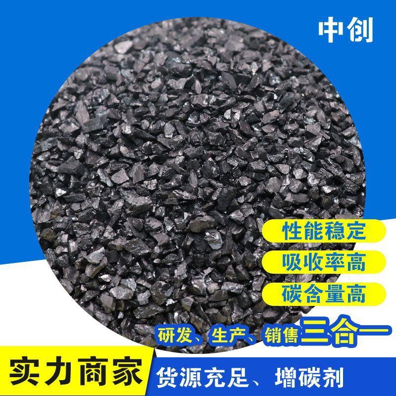 铸铁炼钢用 铸件碳添加剂 低硫宁夏增碳剂 90-98含量煤质增碳剂