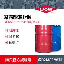 陶氏Dow 聚氨酯灌封膠3528T/3529T 透明雙組份導熱膠