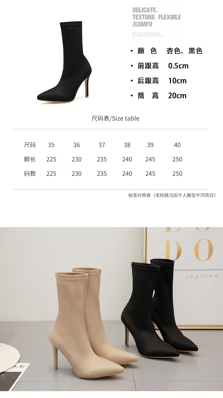 New Single Boots Women's Stiletto High Heels Elastic Pointed Booties Thin Skinny Boots Wild Socks Boots NHEH186095