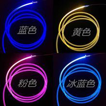 12vLED七彩光纖燈,光纖光源,汽車氛圍燈, 光纖燈,氛圍照明