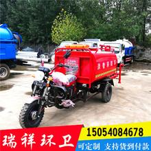 广东消防摩托车厂家出售三轮消防摩托车 微型消防车价格 货到付款