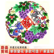 廠家批發 彩色剪紙畫窗花傳統單張剪紙窗花民間工藝品家居飾品