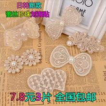 韓版新款發貼白色米色蕾絲珍珠水鉆蝴蝶結劉海貼 魔術貼發飾發帖