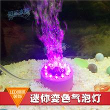 迷你鱼缸气泡灯led潜水气泡灯水族灯七彩变色金鱼缸照明装饰水底