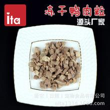 厂家 宠物冻干鸭肉粒块500g  狗零食鸭肉干宠物 冻干肉猫零食批发