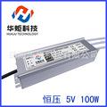 大功率LED防水电源100W 5V恒压电源户外开关电源LED模组电源