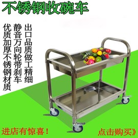 Thickened stainless steel second floor bowl collector, hot pot cart, trolley, kitchen, hotel, restaurant, dining car
