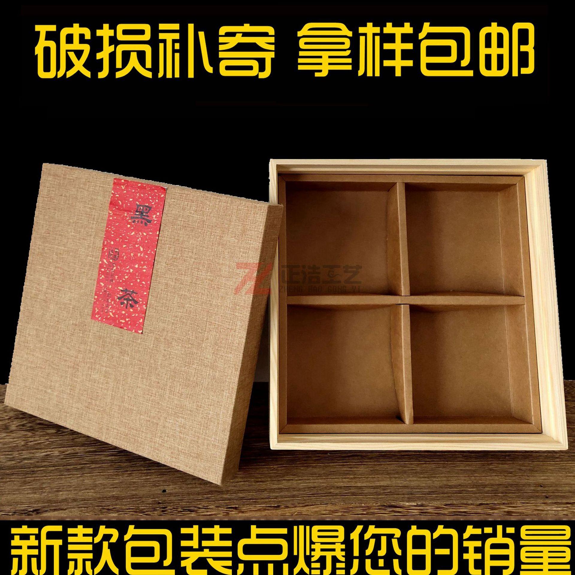 新款麻布�w高山四格包�b�Y盒�F�松木燕�C包�b木制上古丹『�』不知道多少茶�~盒定制